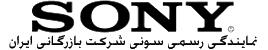 نمایندگی سونی و خدمات سونی شرکت بازرگانی ایران